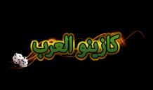 كازينو العرب